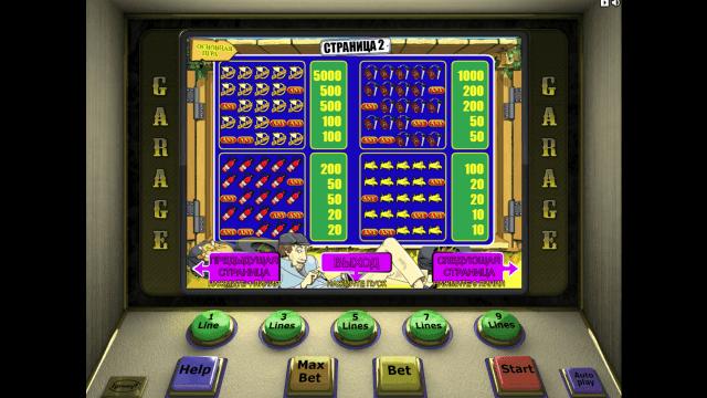 Бонусная игра Garage 3