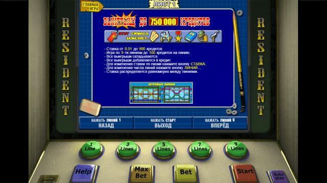 Игровой интерфейс Resident 5