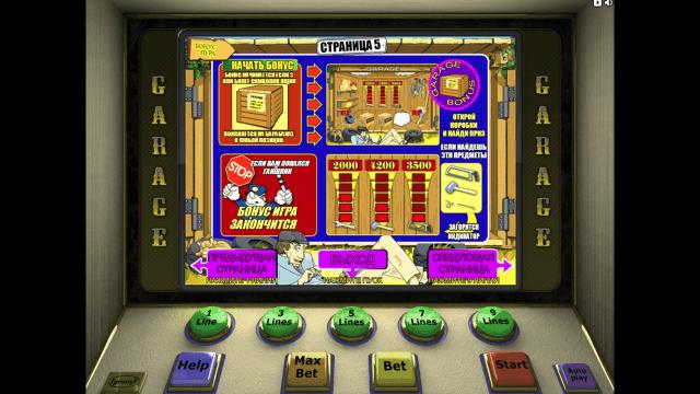 Игровой интерфейс Garage 6