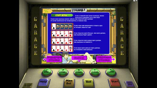 Игровой интерфейс Garage 5